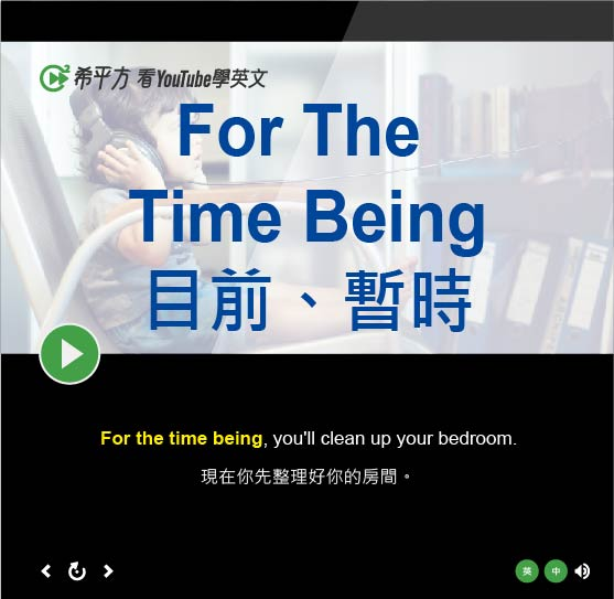 「目前、暫時、眼下」- For The Time Being