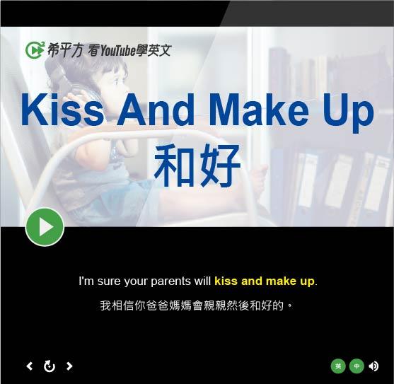 「和好」- Kiss And Make Up