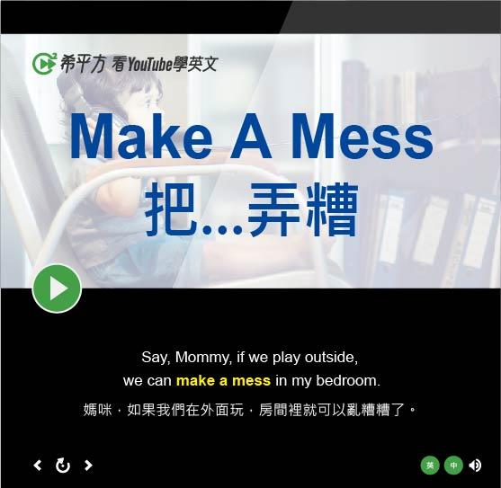 「把...弄糟」- Make A Mess