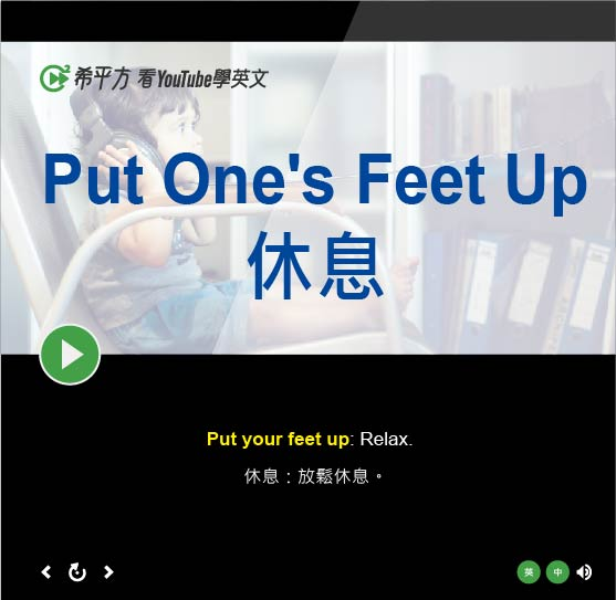 「休息」- Put One's Feet Up