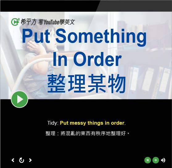 「整理某物」- Put Something In Order