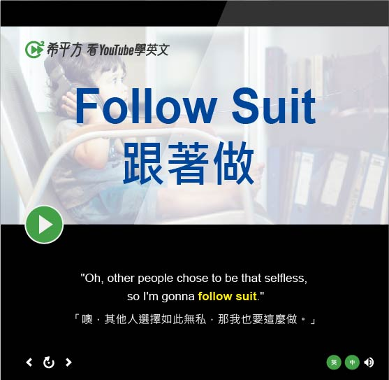 「跟著做」- Follow Suit