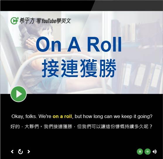 「接連獲勝」- On A Roll