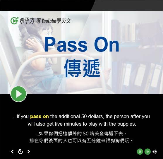 「傳遞」- Pass On