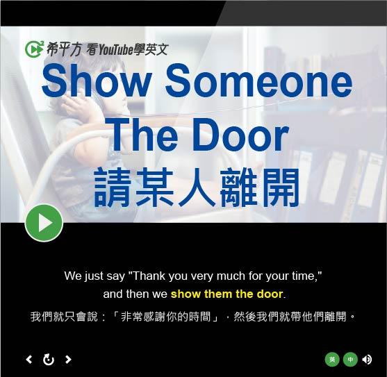「請某人離開」- Show Someone The Door