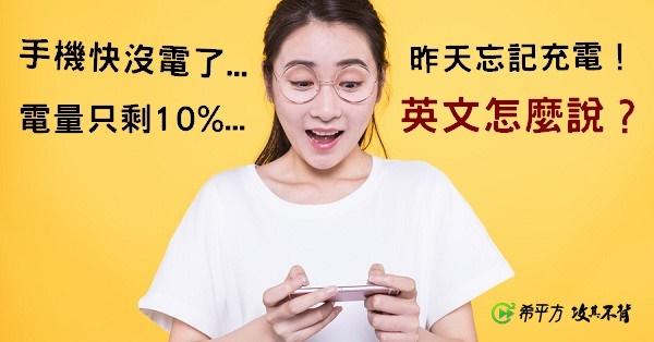 【多益高分達人】『手機快沒電了』、『電量只剩 10%』英文怎麼說?手機 / 電腦族必學用語!