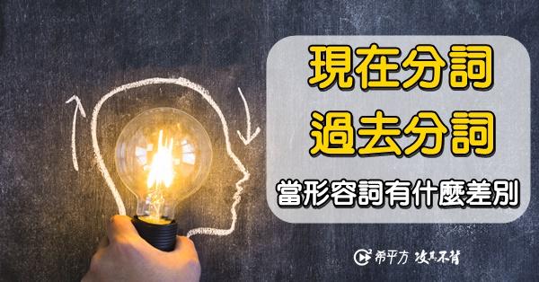 【老師救救我】過去分詞與現在分詞當形容詞,兩者意思一樣嗎?