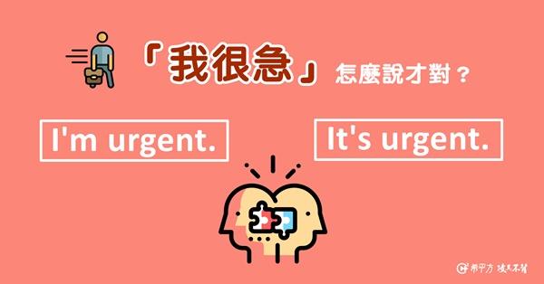 【NG 英文】『我很急』為什麼不能說 I'm urgent.?