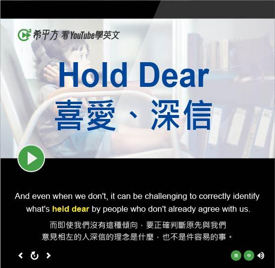「高度重視、喜愛、深信」- Hold Dear