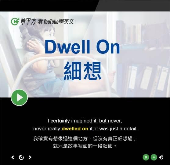 「細想、老是想著」- Dwell On