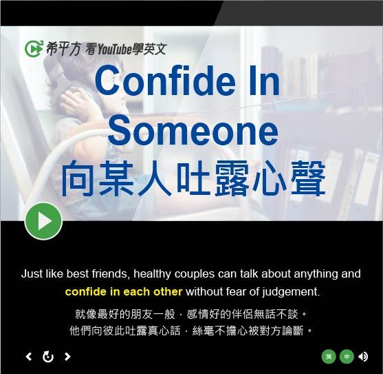 「向某人吐露心聲、秘密」- Confide In Someone