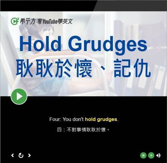 「耿耿於懷、記仇」- Hold Grudges