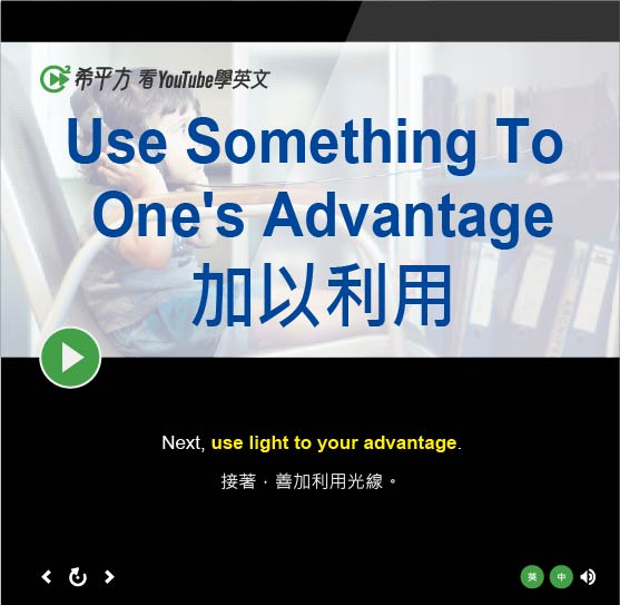 「善加利用、加以利用」- Use Something To One's Advantage