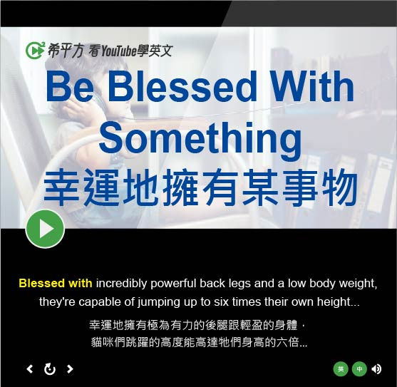 「幸運地擁有某事物」- Be Blessed With Something