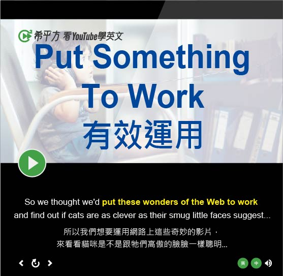 「有效運用」- Put Something To Work
