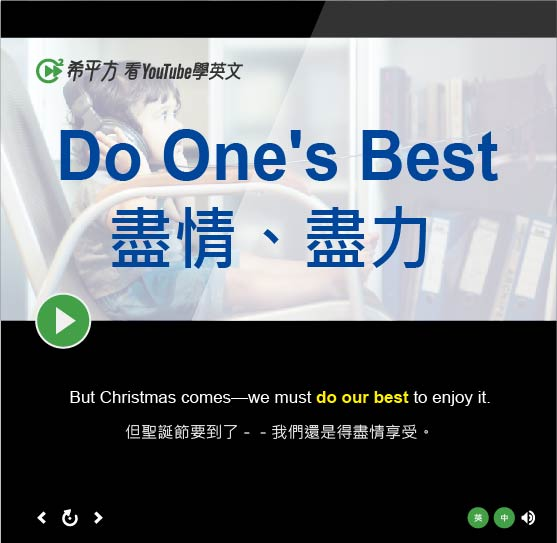 「盡情、盡力」- Do One's Best