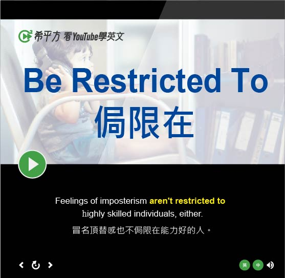 「侷限在」- Be Restricted To