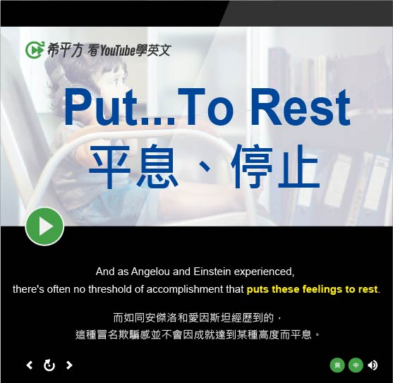 「平息、停止」- Put Something To Rest