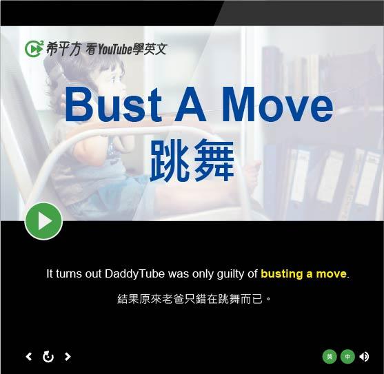 「跳舞」- Bust A Move