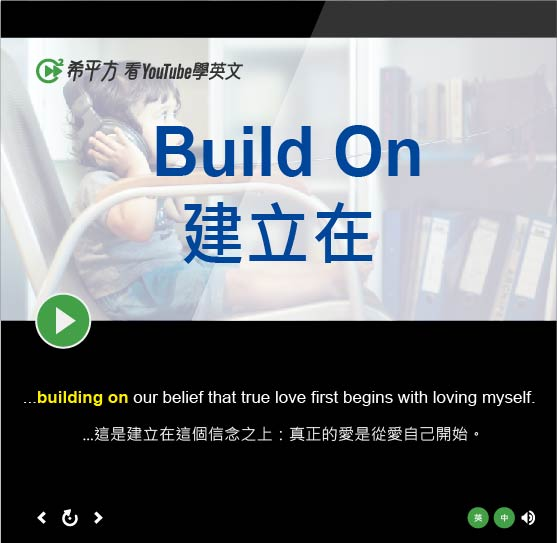「建立在、建立於」- Build On