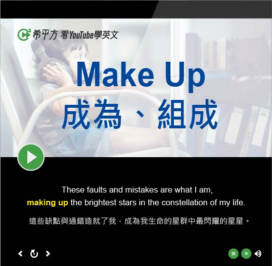 「成為、組成」- Make Up