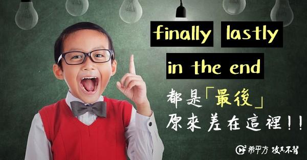 【多益高分達人】Finally、lastly、in the end 都是『最後』,差別在這裡!