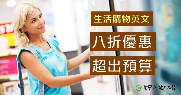 【多益高分達人】生活購物必備!『八折優惠』、『超出預算』的英文趕快學起來!