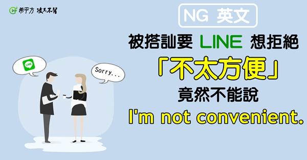 【NG 英文】被搭訕要聯絡方式,卻不能說