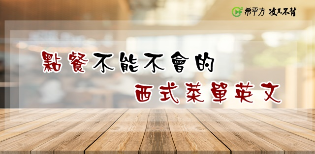 點餐不用愁——常見西式餐點及菜單英文