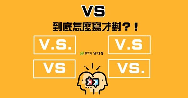 【NG 英文】英文縮寫學問大!『vs、v.s、vs.、v.s.』怎麼寫才對?