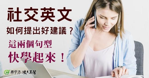 【多益高分達人】必學社交英文!如何用英文『提出自己的建議』?