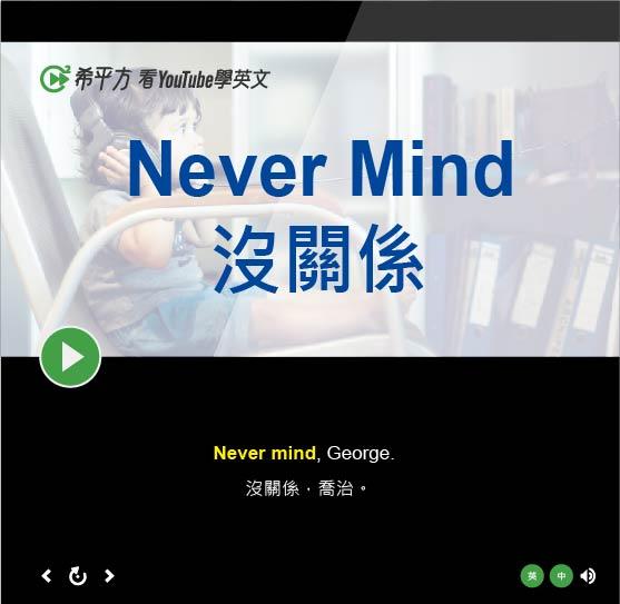「沒關係」- Never Mind