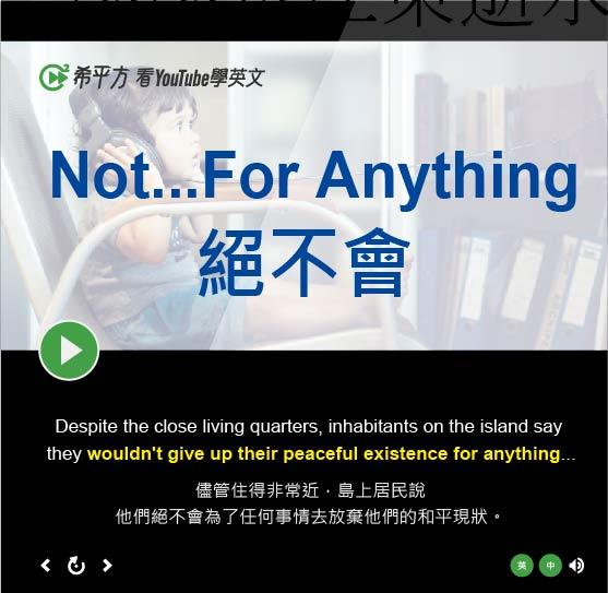 「絕不會」- Not...For Anything