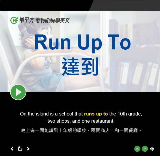 「達到」- Run Up To