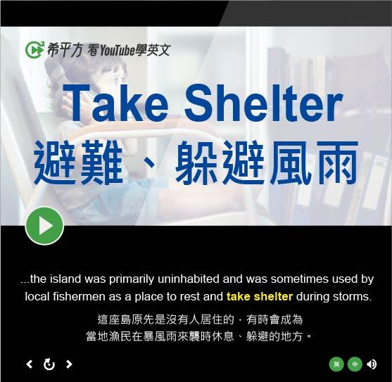 「避難、躲避風雨」- Take Shelter