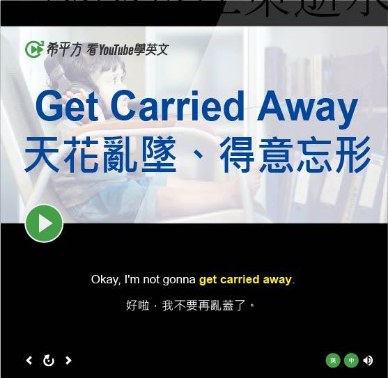 「天花亂墜、得意忘形」- Get Carried Away