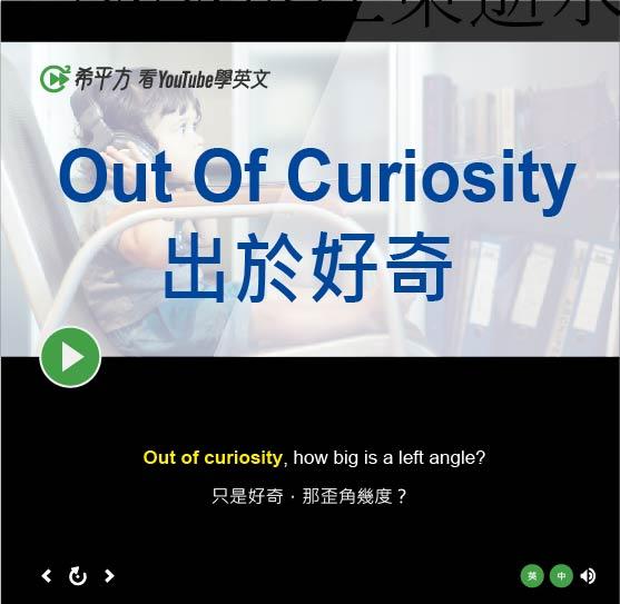 「出於好奇」- Out Of Curiosity