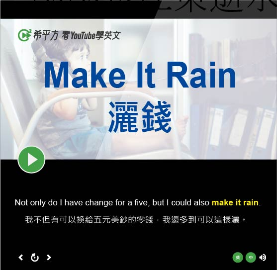 「灑錢」- Make It Rain