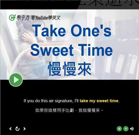 「慢慢來」- Take One's Sweet Time