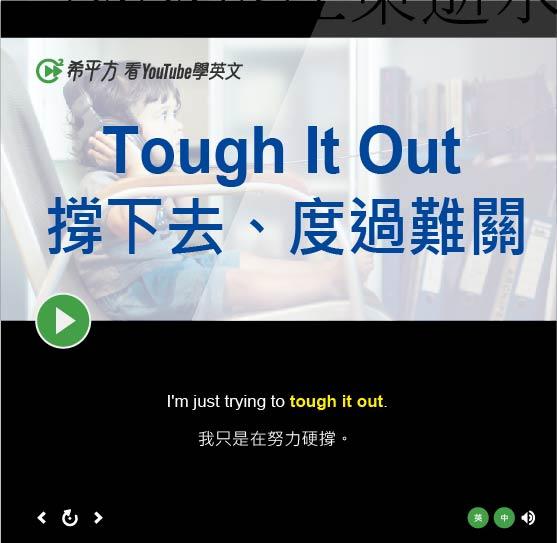 「撐下去、度過難關」- Tough It Out