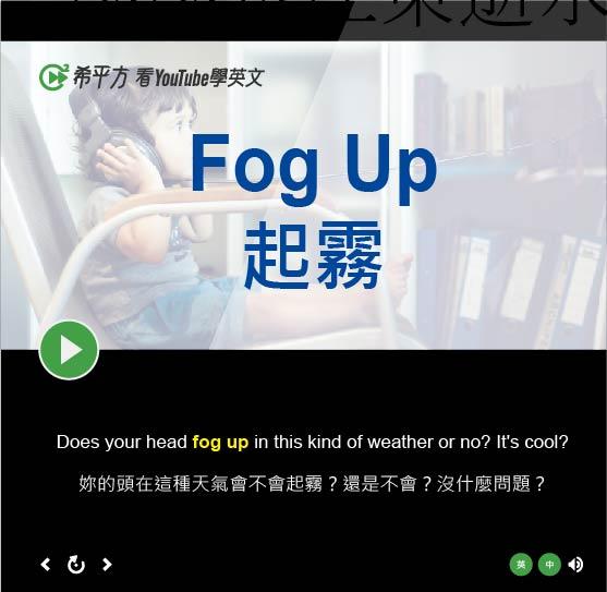 「起霧」- Fog Up