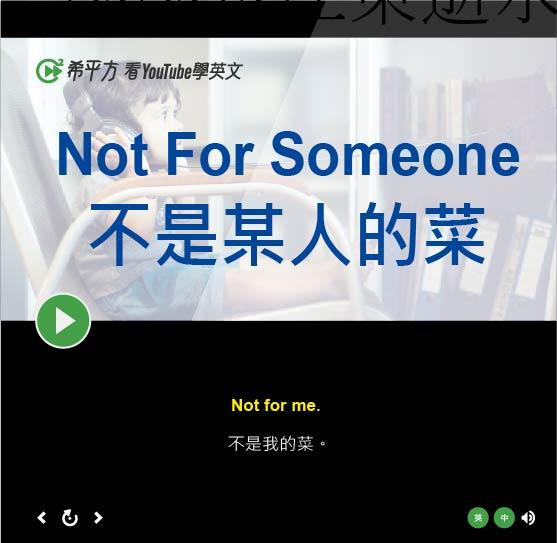 「不喜歡、不是某人的菜」- Not For Someone