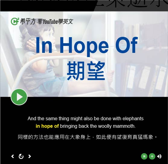 「期望」- In Hope Of