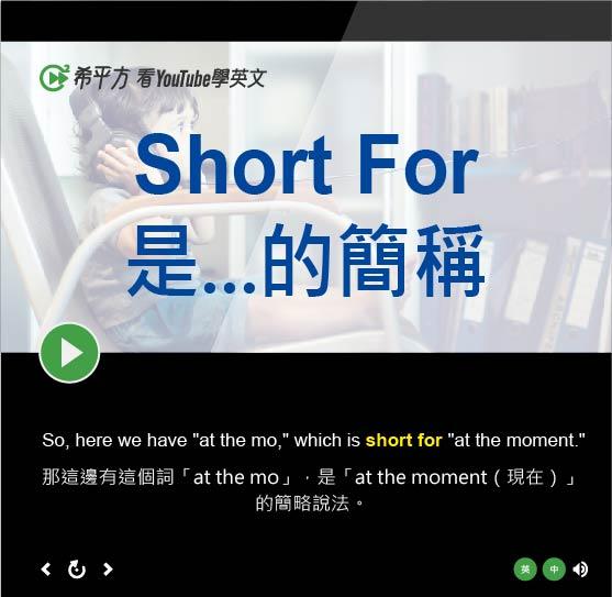 「是...的簡稱、簡略說法」- Short For