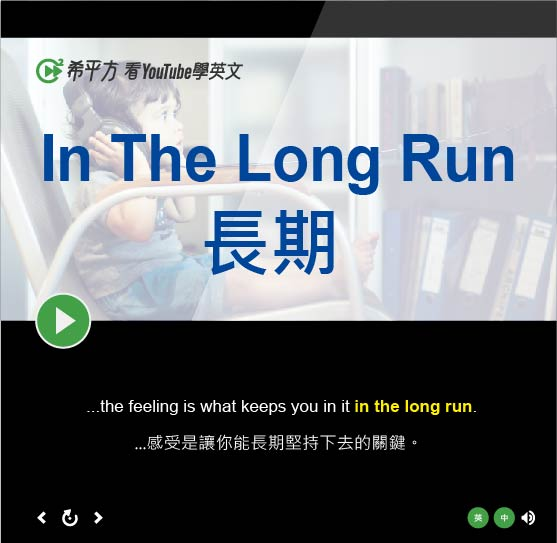 「長期」- In The Long Run