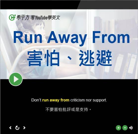 「害怕、逃避」- Run Away From