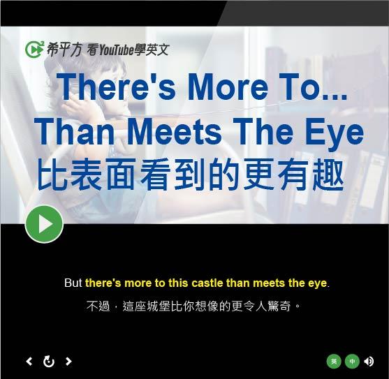 「比表面看到的更有趣、複雜」- There's More To Something Than Meets The Eye