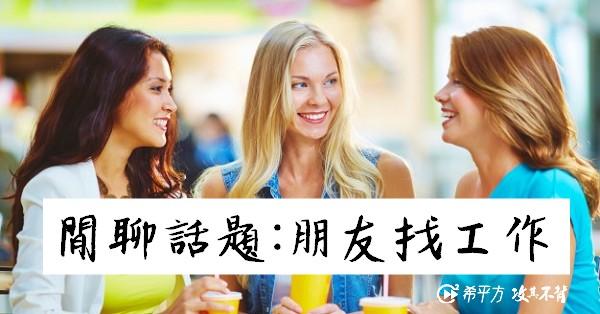 【多益高分達人】如何和朋友閒聊『工作』?『薪資福利差到極點』的英文原來是這樣!