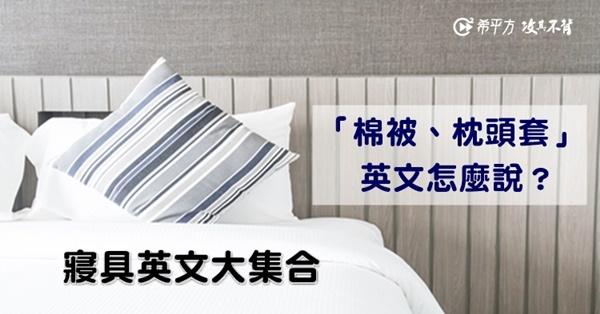 寢具英文大集合!『棉被』、『枕頭套』英文怎麼說?