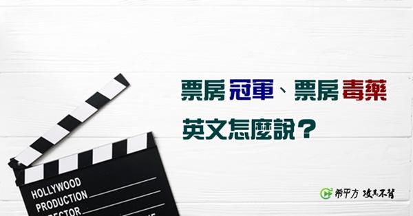 電影英文——『票房冠軍』、『票房毒藥』英文怎麼說?